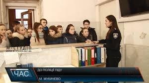 Мукачівським школярам показали роботу поліції зсередини