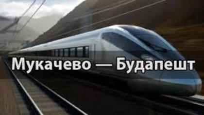 З 9 грудня поїзд «Мукачево-Будапешт» з неділі курсуватиме кожен день (ФОТО)