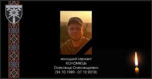 «Ніколи ні з ким не сварився» — на Донбасі загинув боєць закарпатської 128-ї бригади (ФОТО)