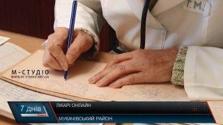 У Мукачівському районі запрацювала електронна медична система «eHealth» (відео)