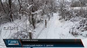 Сім кілометрів кордону на Рахівщині облаштували додатковими загородженнями