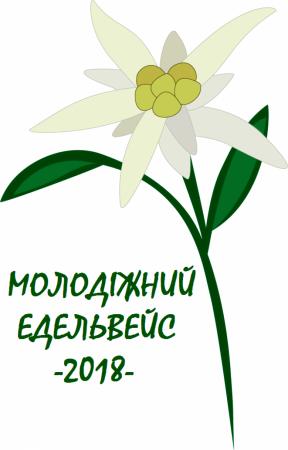 """Обласний літературний конкурс """"Молодіжний едельвейс"""" завтра визначатиме своїх переможців"""