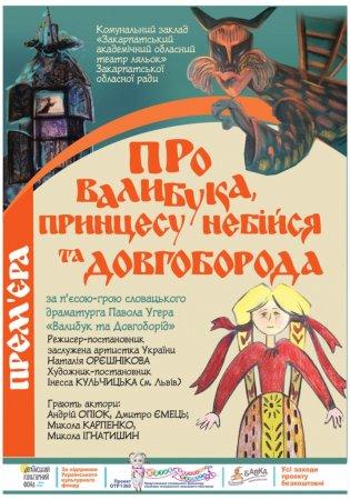 """Театр ляльок """"Бавка"""" представить ужгородцям казкову прем'єру"""
