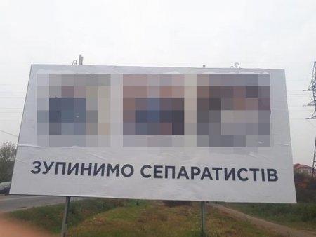 На Закарпатті оголошено підозру мешканці м. Мукачева у розпалюванні національної ворожнечі