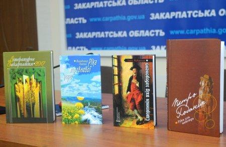 В  Ужгороді  презентували чотири нові видання закарпатських авторів (ФОТО, ВІДЕО)