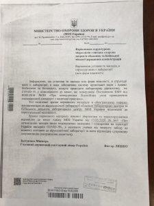 В ЦРЛ оприлюднили сертифікати на тести в Мукачеві