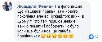 Фото Хустської центральної районної лікарні шокувало українців