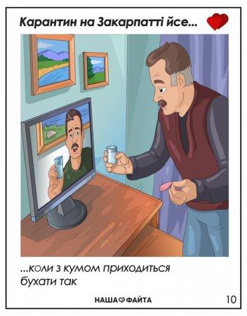 """Гумористи з """"Нашої Файти"""" створили веселі картинки про будні карантину (картинки)"""
