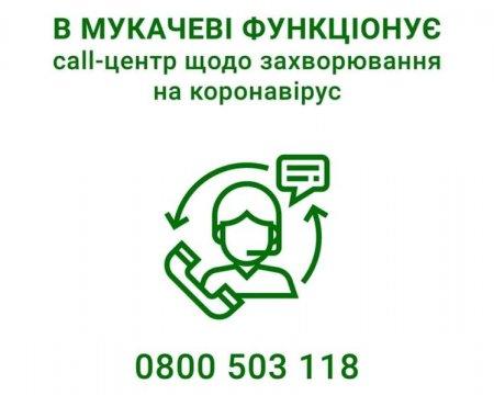 В Мукачеві почав працювати call-центр: консультація лікаря щодо захворювання на коронавірус