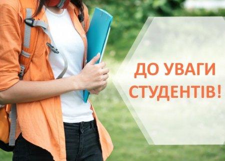 Студенти нашого краю мають можливість отримати стипендії (грошовий грант) на навчання!