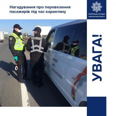 Щодо обмежень перевезення пасажирів у транспортних засобах на території області