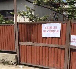 На Виноградівщині активісти відправилися додому до дружини підсудного