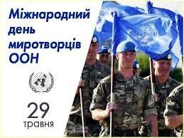 29 травня – Міжнародний день миротворців ООН