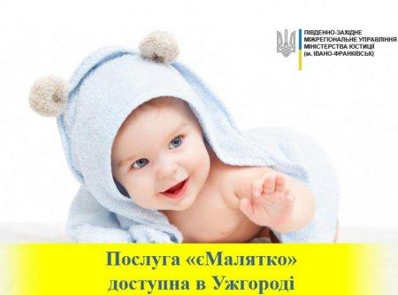 Послуга «єМалятко» доступна в Ужгороді