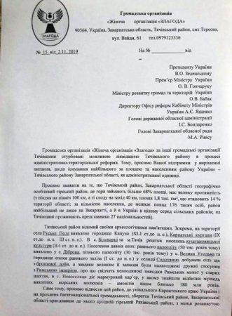 Громадськість Тячівщини виступає за збереження Тячівського району як окремої адміністративно-територіальні одиниці