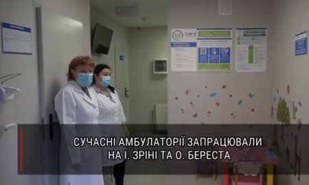 В Мукачеві відкрили дві нові амбулаторії (відео)