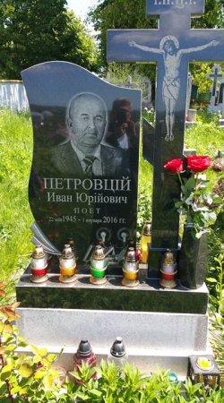 В Осої на Іршавщині вшанували пам'ять відомого закарпатського письменника Івана Петровція (ФОТО)