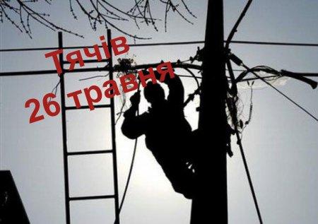 РЕМ попереджає про відключення електроенергії у Тячеві 26 травня 2020 року