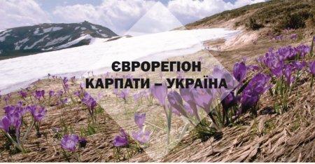 Нові можливості від Асоціації «Єврорегіон «Карпати – Україна»