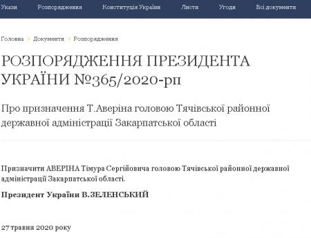 Тячівську райдержадміністрацію очолить Тимур Аверін