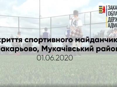 Відкриття спортивного майданчика с. Макарьово Мукачівський район