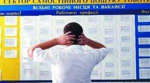 Субсидія для безробітних: як отримати допомогу і куди звертатися