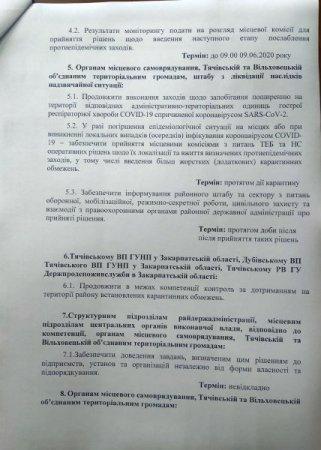 На Тячівщині послаблено карантин - протокол позапланового засідання місцевої комісії з питань ТЕБ та НС