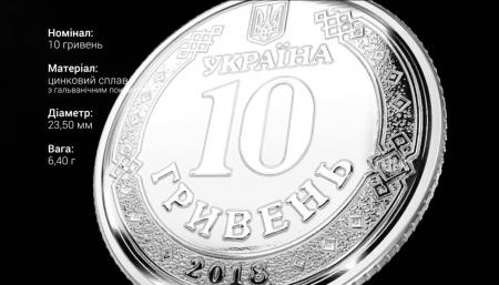З третього червня в Україні вводять 10-гривневу монету