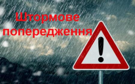 На Закарпатті штормове попередження,  І рівень небезпечності