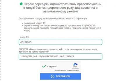 Українські водії зможуть дізнатися про штрафи через смартфон: деталі