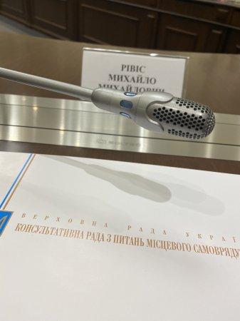 Михайло Рівіс узяв участь у засіданні Консультативної ради з питань місцевого самоврядування при Голові Верховної Ради України