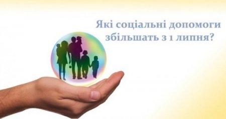 Тячівське УСЗН інформує: з 1 липня в Україні зростуть соціальні допомоги і виплати: кому і наскільки?