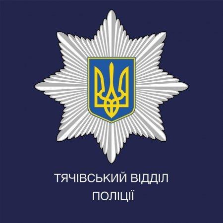 За добу на Тячівщині працівники поліції склали три адміністративні протоколи на порушників карантину