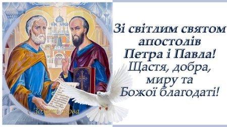 Петра та Павла - історія свята, традиції та заборони