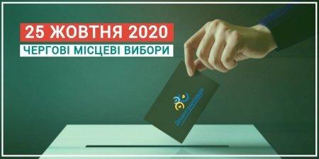 Чергові місцеві вибори призначені на 25 жовтня 2020 року