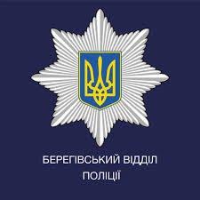Новим керівником поліції Берегівського РВ ГУ НП призначено  Трофіл Івана Михайловича