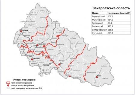На Закарпатті погоджено шість районів, включаючи Берегівський та Рахівський