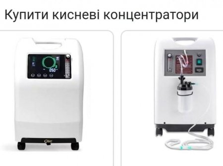 Лікарні другої та третьої хвилі Закарпаття потребують кисневих концентраторів !