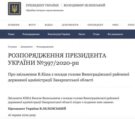 Розпорядження Зеленського не указ: виноградівському екс-чиновнику загрожує в'язниця