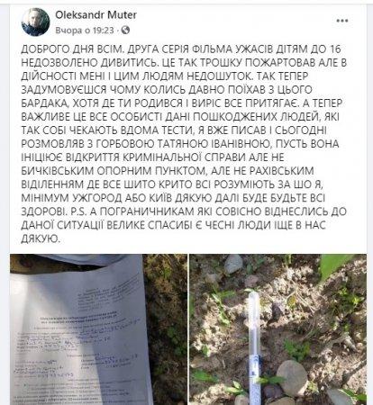 На Закарпатті прикордонники на березі Тиси знайшли відібрані тести на COVID-19 (фото)
