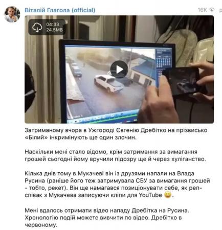 Як виноградівський міліціонер організував вбивство родички та став активістом (відео)