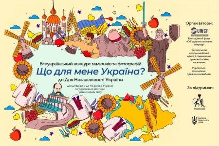 Всеукраїнський конкурс малюнків та фотографій «Що для мене Україна?»