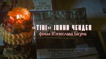 Три фільми режисера з Закарпаття покажуть на Міжнародному фестивалі історичного кіно «Поза часом» (ФОТО)
