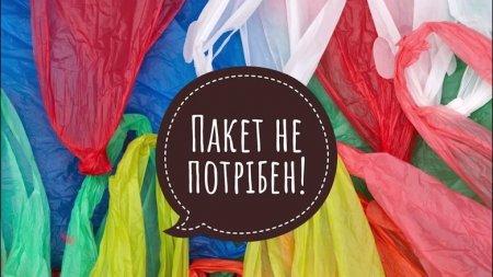 «Липень без пластику». Ужгородців закликають долучитися до еко-акції (відео)
