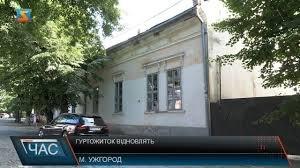 """В Ужгороді планують відновити гуртожиток """"Алумнеум"""" (відео)"""