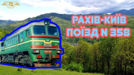 Реакція на запит Василя Петьовки: «Укрзалізниця» з 3 серпня відновлює рейс «Київ-Рахів»