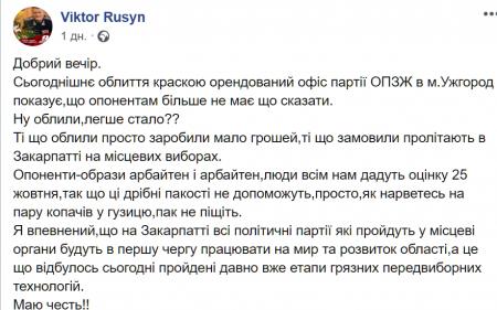 Опоненти партії ОПЗЖ отримають на Закарпатті: «пару копачів у гузирю» - депутат облради