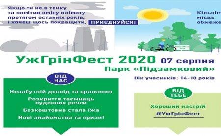 """В Ужгороді, 7 серпня відбудеться молодіжний фестиваль """"УжГрінФест"""""""