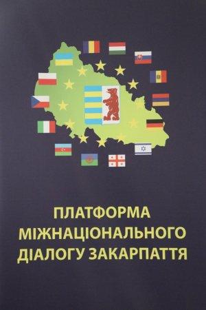 Платформа міжнаціонального діалогу Закарпаття