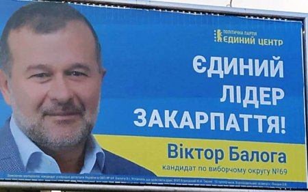 Балога розігнав партію Єдиний Центр та відсторонив своїх братів від політики